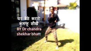 Ghar baithe karate kungfu seekhe by Dr chandra shekhar bhatt