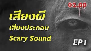 เสียงผี เพลงประกอบผี Scary Sound EP1 ตีสองสยองขวัญ