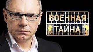Военная тайна с Игорем Прокопенко - Выпуск 23.06.2018