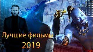 Лучшие фильмы 2019 | Самые лучшие фильмы