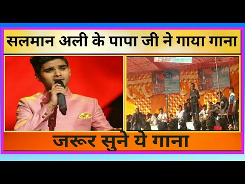 सलमान अली के पापा ने गाया गाना जरूर देखें विडियो thumbnail
