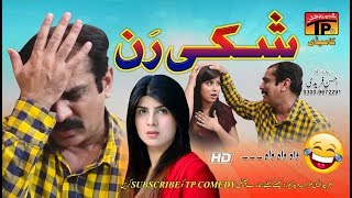 Shaki Ran |  Akram Nizami | TP Comedy