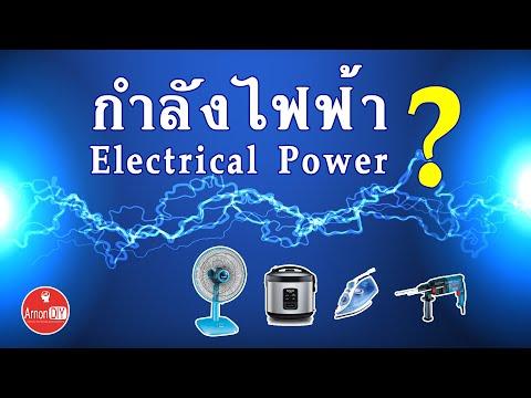 กำลังไฟฟ้า คืออะไร What's Power Electrical?