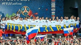 Играли для нас! Сборной России по футболу посвящается!
