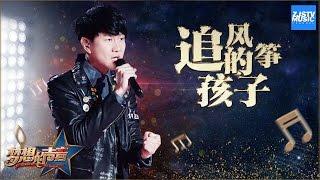 [ CLIP ]  林俊杰《追风筝的孩子》《梦想的声音》第12期 20170113 /浙江卫视官方HD/