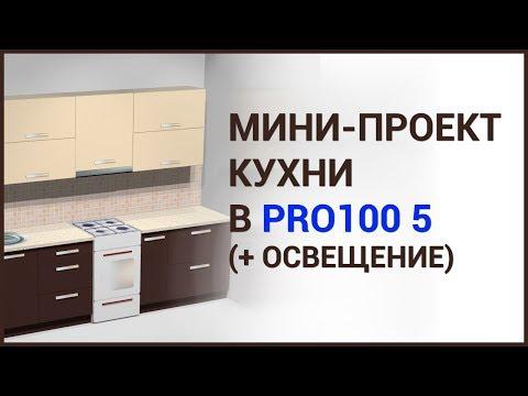 Мини-проект кухни в ПРО100 5 (+ Освещение)