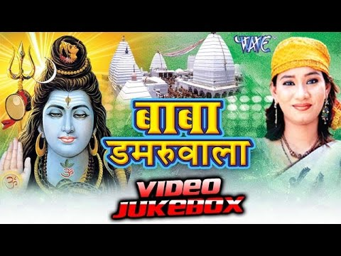 बाबा डमरू वाला | Baba Damru Wala - Kalpana - Video Jukebox - Bhojpuri Kanwar Song 2016