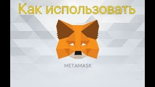 видео Как пользоваться MetaMask