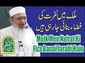 Mulk Men Nafrat Ki Fiza Banai Jarahi Hain || Maulana Sayyed Mohd. Wali Rahmani DB