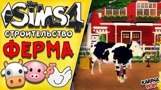 Лошади Коровы Свиньи | The SIms 4 Строительство | Ферма | Симс 4