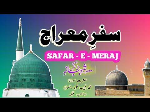 (06 April 2018) Safar E Meraj By Huzoor Shahbaz E Deccan Molana Mujeeb Ali Razvi Sahab In Markaz E A