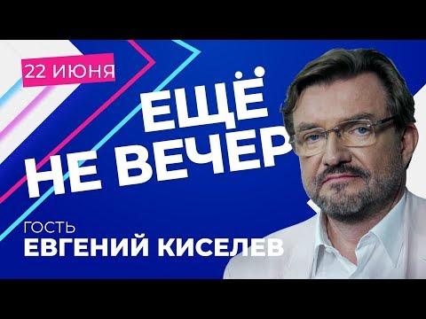 Евгений Киселев о Путине-хулигане, плане Б для Украины, проекте в YouTubе и (не)возвращении в Россию