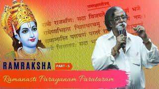 Ramraksha Part 5 (Ramanasti Parayanam Parataram) – 14 November 2019 (Part 2)