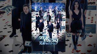 グランド・イリュージョン 見破られたトリック(字幕版) thumbnail