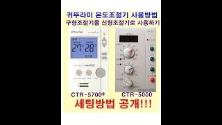 귀뚜라미 온도조절기 & 난방비 절약Tip