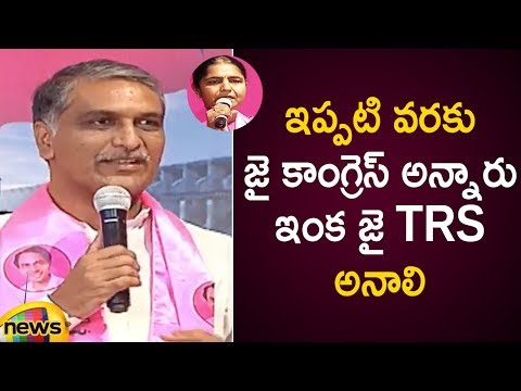 Harish Rao Controversial Comments On Congress At TRS Bhavan | Lok Sabha Elections 2019 | Mango News