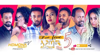 HDMONA - S01 E05 - ኣጋጣሚ ብ ሚካኤል ሙሴ Agatami by Michael Mussie - New Eritrean Series Drama 2019