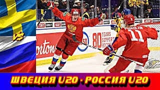 МЧМ 2020 | Швеция U20 - Россия U20 | Полуфинал | Обзор матча