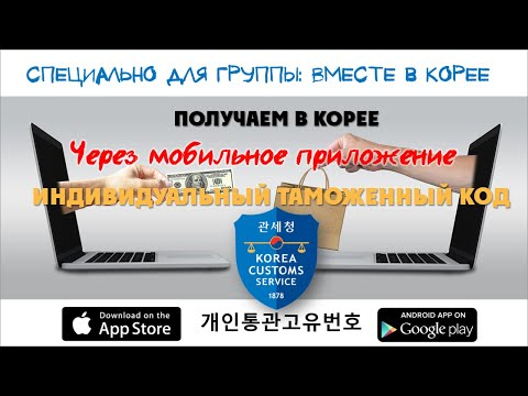 Получаем таможенный код с помощью мобильного приложения (видео-2)