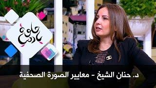 د. حنان الشيخ - معايير الصورة الصحفية