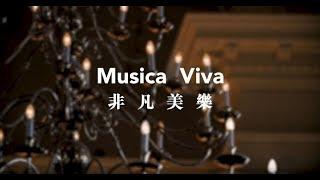 香港藝術發展局主辦《賽馬會藝壇新勢力》 (2018) —藝術團隊:非凡美樂(音樂)