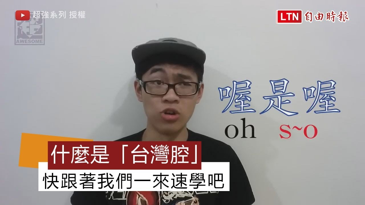 超強分析「臺灣腔」特徵 網友:居然全命中! - YouTube