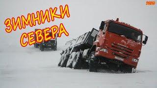 Респект и уважение эти водителям . Зимник и бездорожье севера на грузовиках 2020.