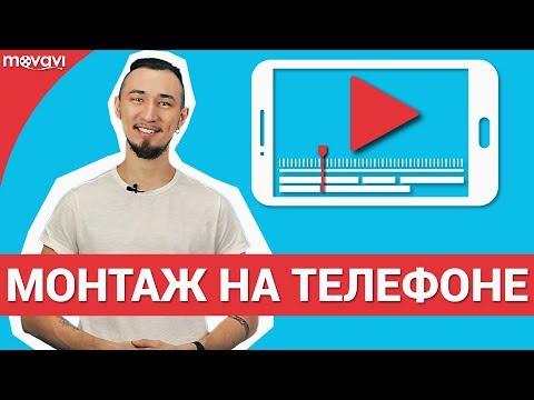 Как смонтировать видео