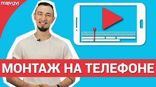 Как смонтировать видео на телефоне? (В бесплатном приложении)