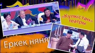 Download lagu «Күлкістан» театры. Еркек няня