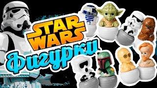 Звездные Войны Star Wars фигурки из Магнита(Участвуй в конкурсе на КУКОЛ: https://youtu.be/7k1B3XHF9nE У меня накопилось некоторое количество пакетиков с фигурок..., 2016-12-13T08:00:02.000Z)