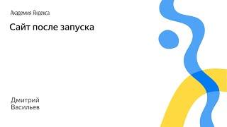 044. Сайт после запуска – Дмитрий Васильев(, 2015-09-30T09:25:40.000Z)