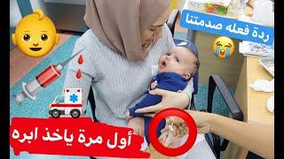 أول مره طفلنا ياخذ ابره💉( صدمنا بردة فعله😱)؛
