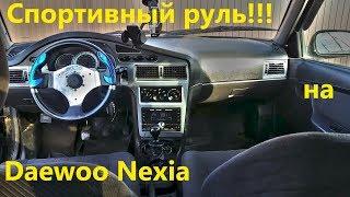 Спортивный руль на деу нексию установка тюнинг Daewoo Nexia