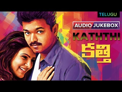 Kaththi Songs | Telugu Movie 2014 | Vijay | AR Murugadoss