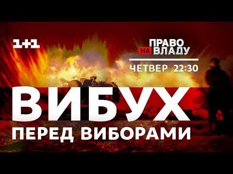 Descargar Video Дивіться онлайн політичне ток-шоу Право на владу