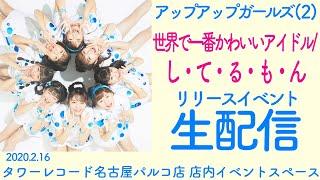 2月16日11時30分アップアップガールズ(2)リリイベ【生配信】