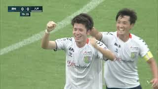 カマタマーレ讃岐vsヴァンラーレ八戸 J3リーグ 第18節