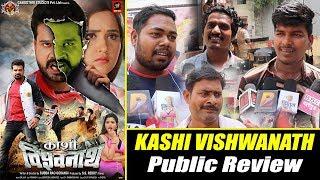 Kashi Vishwanath Public Review देखिये मुंबई में लोगो ने क्या कहा RiteshPanday के इस फिल्म को