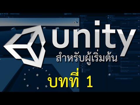 สอน unity สำหรับผู้เริ่มต้น บทที่ 1 ทำลูกบอลกลิ้ง และ Update, FixedUpdate
