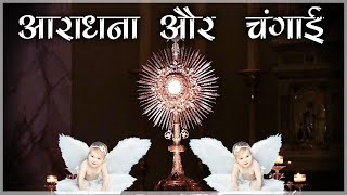 प्रभु की आराधना  | Adoration By Fr. John Bhabor  | Atmadarshan TV