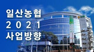 2021 일산농협 홍보동영상