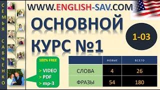 Английский /1-03/ Простое неопределенное время / Английский с семьей Савченко