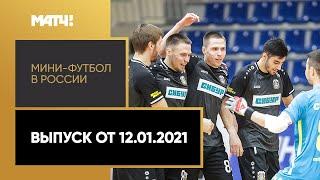 Мини футбол в России Выпуск от 12 01 2021