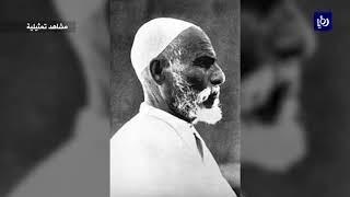 ذكرى إعدام الشيخ عمر المختار 86 ليبقى شوكة في حلق الطليان - (16-9-2017)