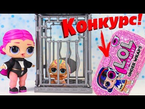 Куклы ЛОЛ КОНКУРС