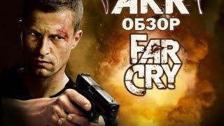 AKR - Обзор: FarCry фильм