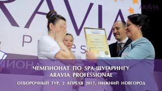 Чемпионат по шугарингу ARAVIA Professional: отборочный тур, Поволжье (2 апреля 2017, Нижний Н.)