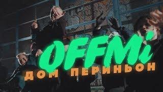 """OFFMi """"Дом Периньон"""""""