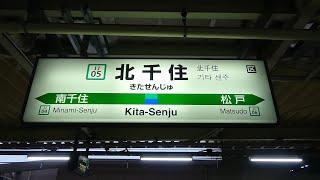 北千住駅発車メロディー「陽だまりV2」「常磐3-1」
